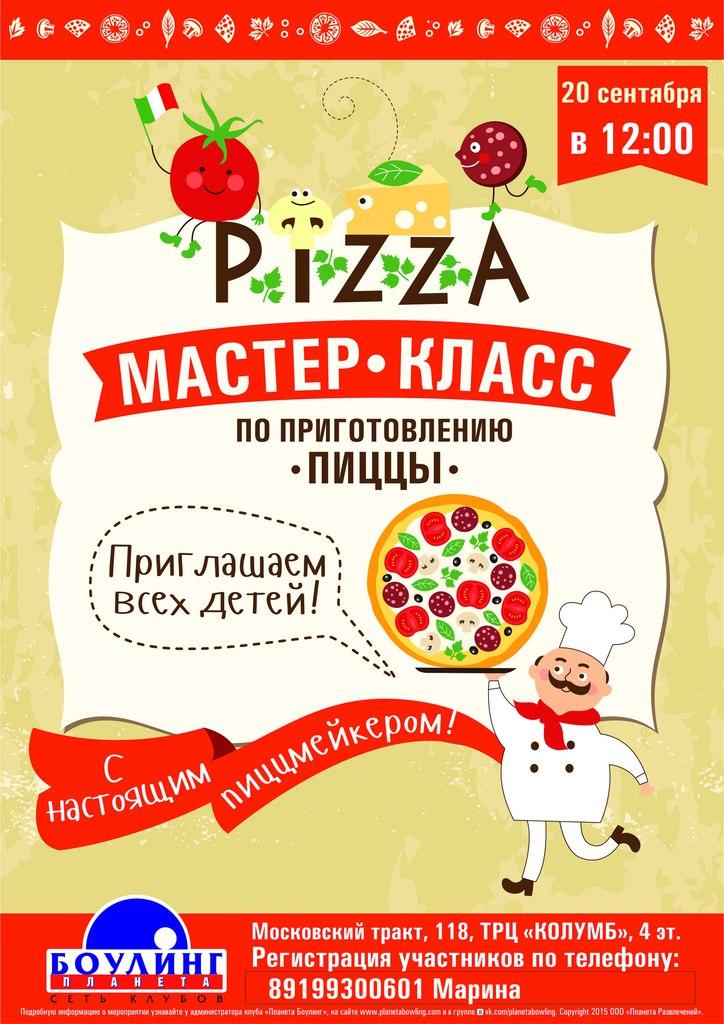 Мастер класс в пиццерии для детей в москве